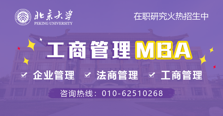 北京大学工商管理(MBA)在职研究生火热招生中,欢迎报考!